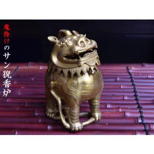 サン猊(げい)は龍の九つの子の一つで、魔よけのシンボルです。火や煙を好むとされ、しばしば香炉のモチー...
