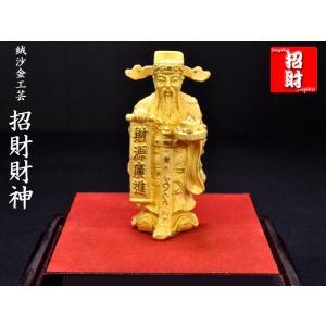 絨沙金工芸 金の財神の置物(小) 風水グッズ|ctcols