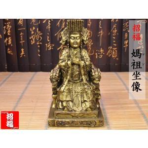 【招福 媽祖(まそ)坐像】 航海の守護女神、安産の女神様です  媽祖(まそ)は福建省・台湾などを中心...