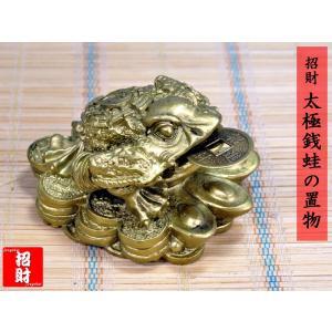 三脚蟾蜍は良く見ると後肢が一本しかありません。日本では銭が帰るということで別名【銭蛙】とも呼ばれてい...