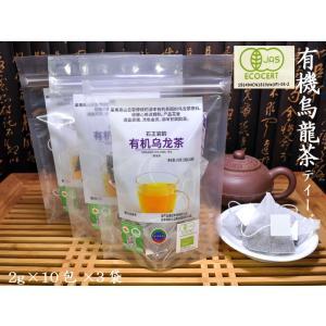 有機烏龍茶ティーバッグ 石正岩韻(3袋)|ctcols