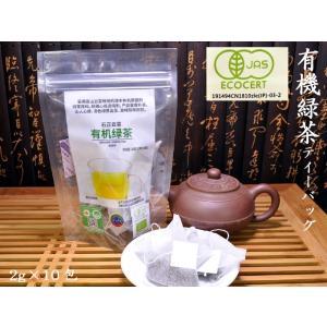 有機緑茶ティーバッグ 石正雲霧|ctcols
