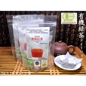 有機紅茶ティーバッグ 石正金紅(3袋セット)|ctcols