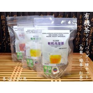 石山有機茶ティーバッグ(3種類セット)|ctcols