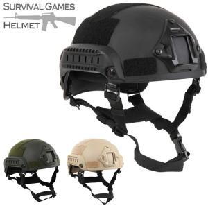タクティカルヘルメット サバゲー ヘルメット サイドレイル付属 サバイバルゲーム ヘルメット ミリタ...