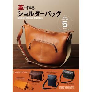 【新品】革で作るショルダーバッグ 型紙&作り方解説5アイテム 定価2,500円