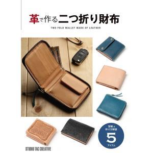 【新品】革で作る二つ折り財布 型紙&作り方解説5アイテム 定価2,500円