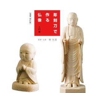 【新品】彫刻刀で作る仏像入門編 増補・改訂版 定価2,800円