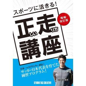 【新品】スポーツに活きる!正しい走り方講座 増補改訂版 サッカー日本代表を育てた練習プログラム 定価1,800円