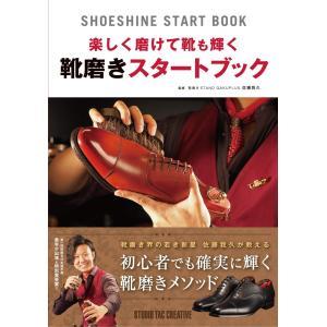 【新品】楽しく磨けて靴も輝く靴磨きスタートブック 初心者でも確実に輝く靴磨きメソッド 定価1,400...