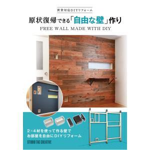 【新品】賃貸対応DIYリフォーム 原状復帰できる「自由な壁」作り 2×4材を使って作る壁でお部屋を自...