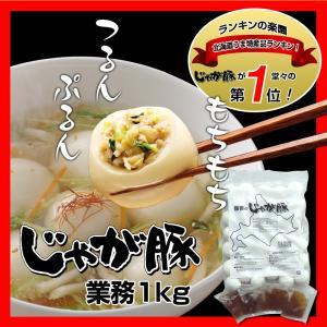 佃善 じゃが豚1Kg【業務用】約36玉★北海道物産店大人気商品★