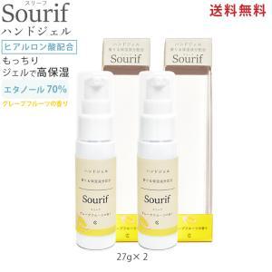 Sourif スリーフ ハンドジェル 携帯用 おしゃれ mini(2本セット) 保湿 ヒアルロン酸 除菌 アルコール エタノール 70% 日本製 介護用品|cubic-square