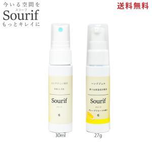 Sourif スリーフ 携帯用 miniセット(ハンドジェル27g+除菌消臭スプレー30ml) 日本製 除菌 消臭 ウイルス対策|cubic-square