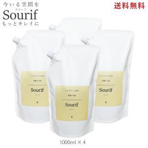 【商品名】Sourif(スリーフ) 1000ml詰替用4本セット  ●瞬間除菌率99.9%でしっかり...
