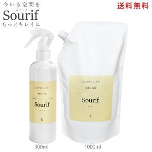 【商品名】Sourif(スリーフ)セット 300ml+詰替用1000ml  ●瞬間除菌率99.9%で...
