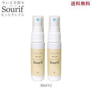 【商品名】Sourif(スリーフ) 30ml【2本セット】  ※1回のご購入2個まで  [ 配送につ...