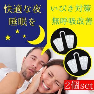 2個セット いびき防止 いびき対策 無呼吸改善 ノーズピン ...