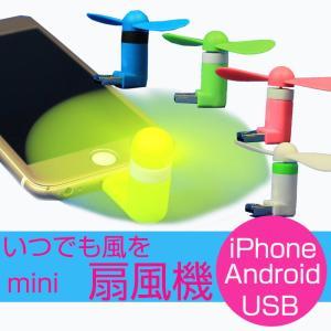 新春セール iphone 扇風機 dock fan スマホ ...