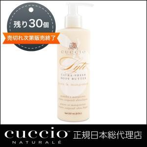 CUCCIO クシオ ウルトラシアバター グアバ&マンゴスチン 237ml ボディクリーム いい匂い...