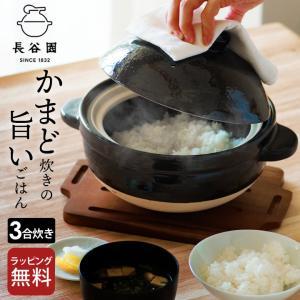 土鍋 炊飯 かまどさん 3合炊き CT-01 長谷園 クッチーナ 送料無料 土鍋 ご飯 ご飯鍋 ごは...