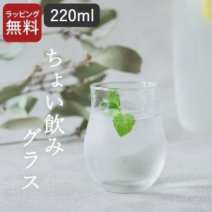 グラス おしゃれ 味わいグラス S アデリアガラス ADERIA GLASS グラス ガラス コップ グラス 日本製 雑貨 おしゃれ ギフト プレゼント クッチーナ cucina-y