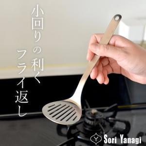 フライ返し ステンレス 柳宗理 ターナー S フライがえし 調理器具 調理 キッチン 日本製 国産 食洗機対応 シンプル おしゃれ sori yanagi クッチーナ cucina-y
