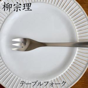 柳宗理 ステンレス カトラリー テーブルフォーク Sori Yanagi フォーク 朝食 ディナー 主菜 使いやすい 日用品 ブランド シンプル おしゃれ 可愛い クッチーナ cucina-y