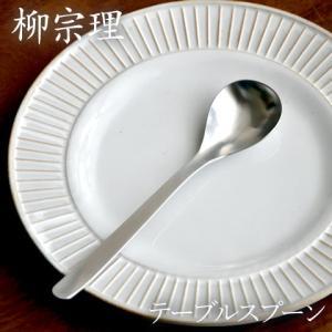 柳宗理 ステンレス カトラリー テーブルスプーン Sori Yanagi スプーン ブランド シンプル おしゃれ オシャレ かわいい 使いやすい カフェ クッチーナ cucina-y