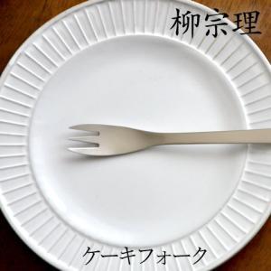 柳宗理 ステンレス カトラリー ケーキフォーク Sori Yanagi おしゃれ かわいい 可愛い デザート ケーキ カフェ おうちカフェ カフェ風 日本製 国産 クッチーナ cucina-y