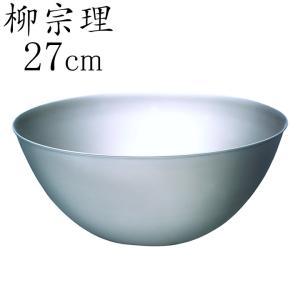 ボウル ステンレス 柳宗理 ステンレス ボウル 27cm ボウル 収納 キッチン 調理道具 調理器具 積み重ね 収納 ボール 日本製 おしゃれ かわいい クッチーナ cucina-y