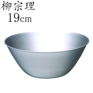 柳宗理 ステンレス ボウル 19cm Sori Yanagi 調理器具 キッチンツール キッチン用品 積み重ね シンプル デザイン おしゃれ かわいい 収納 日本製 クッチーナ cucina-y
