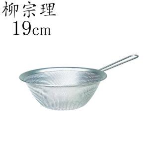 柳宗理 手付き パンチング ストレーナー 19cm ザル ざる Yanagi Sori クッチーナ cucina-y
