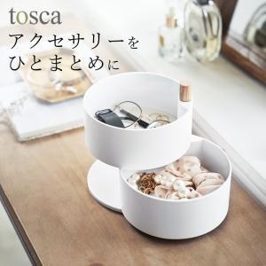 アクセサリー収納 おしゃれ アクセサリートレー 深型 tosca トスカ アクセサリー 収納 アクセサリートレイ 大容量 小物入れ かわいい 山崎実業 クッチーナ|cucina-y