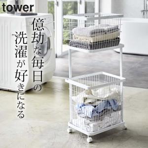 ランドリーバスケット ランドリー ワゴン + バスケット タワー tower おしゃれ モノトーン ...