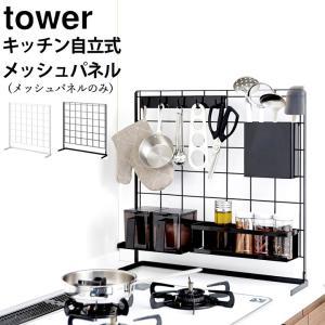 キッチン 収納 tower タワー キッチン自立式メッシュパネル キッチンラック メッシュパネル ラ...