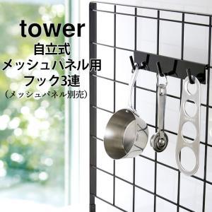 フック キッチン 自立式 メッシュパネル用 フック3連 tower タワー  クッチーナ  メッシュ...