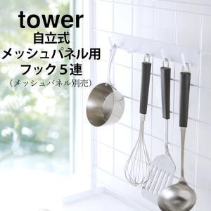 フック 引っ掛け 自立式 メッシュパネル用 フック5連 tower タワー  クッチーナ  メッシュ...
