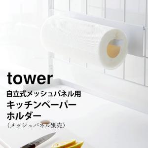 キッチンペーパー 収納 自立式 メッシュパネル用 キッチンペーパーホルダー tower タワー クッ...