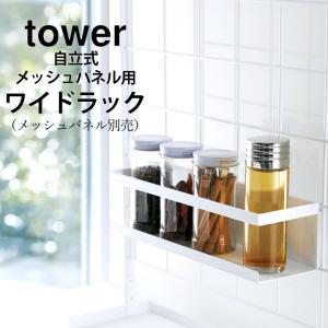 調味料 収納 自立式 メッシュパネル用 ワイドラック tower タワー  クッチーナ  調味料ラッ...