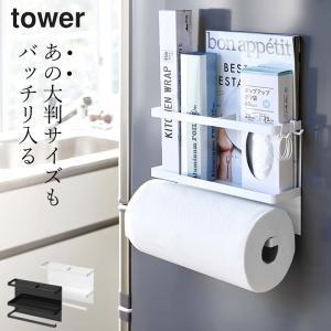 キッチンペーパー ホルダー マグネット キッチンペーパー & ラップホルダー tower タワー ク...