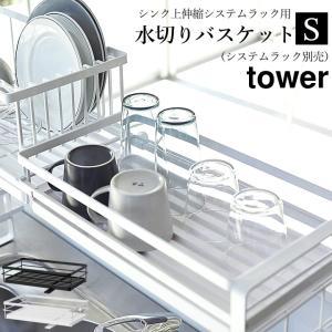 水切りかご 水切りラック シンク上 伸縮システムラック用 水切りバスケット S tower タワー ...