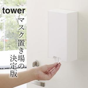 マスクケース 箱型 ツーウェイ マスク 収納 ケース スリム tower タワー マスク ケース 箱...