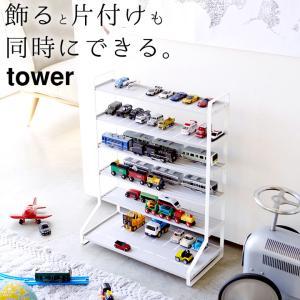 ミニカー 収納 ミニカー & レールトイ ラック tower タワー ディスプレイラック 棚 山崎実...