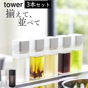 調味料入れ おしゃれ 詰め替え用調味料ボトル 3本セット タワー tower 送料無料 調味料 詰め...