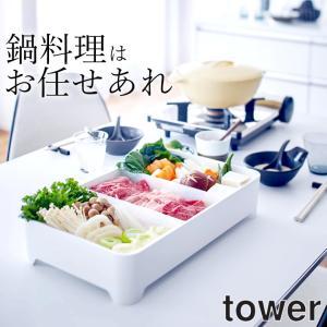 水切り 卓上 水切り トレー 角型 タワー tower クッチーナ 野菜 焼肉 鍋 すき焼き 盛り付...