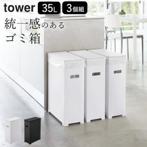 ゴミ箱 分別 スリム 蓋付き ゴミ箱 3個組 tower タワー ゴミ箱 45リットル 45L おしゃれ 3個セット 大容量 蓋付き キッチン シンプル 山崎実業 クッチーナ cucina-y