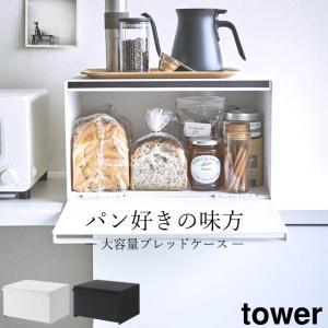 ブレッドケース タワー キッチン 収納 タワー tower パン ケース 収納 パン入れ ブレッドボ...