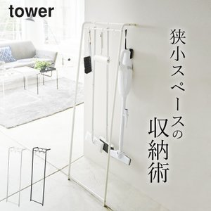 掃除道具 収納 掃除用品 収納スタンド tower タワー 掃除用具 収納ラック 掃除用具入れ ほう...