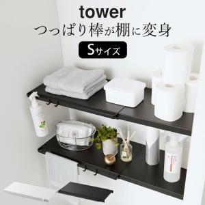 突っ張り棒 棚 伸縮 つっぱり棒用 棚板 S tower タワー ランドリー 収納 収納棚 つっぱり棒 つっぱり棚 トイレ トイレ収納 山崎実業 YAMAZAKI クッチーナ|cucina-y